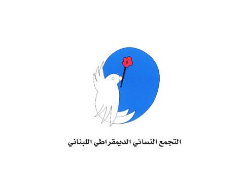 The Lebanese Democratic Women's Gathering RDFL